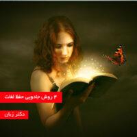 4 روش جادویی حفظ لغات