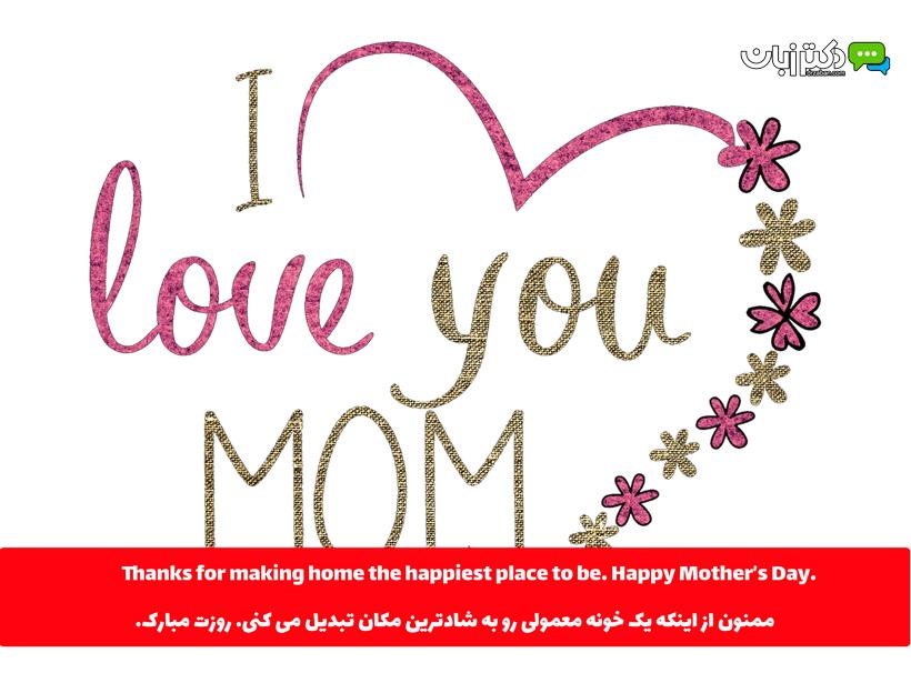 تبریک روز مادر به انگلیسی