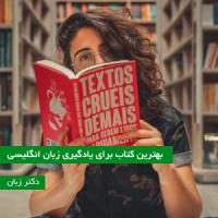 معرفی 32 عنوان از بهترین کتاب ها برای یادگیری زبان انگلیسی